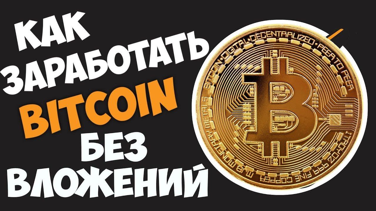 ТОП 5 сайтов для заработка Bitcoin без вложений
